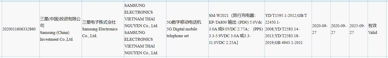Samsung W21 5G 3C