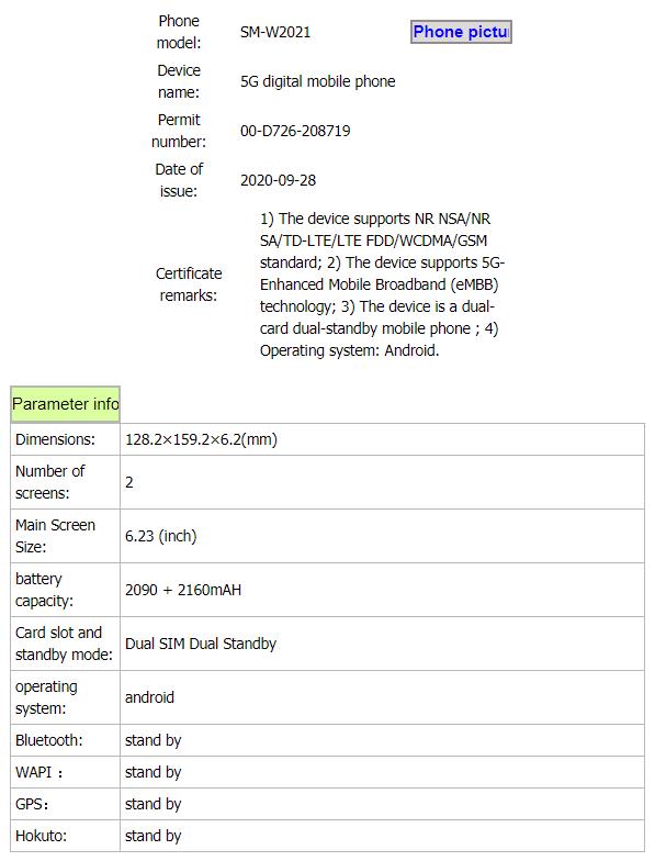 Samsung W21 5G TENAA listing