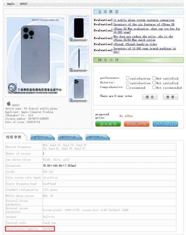 iPhone 12 Pro Max TENAA listing