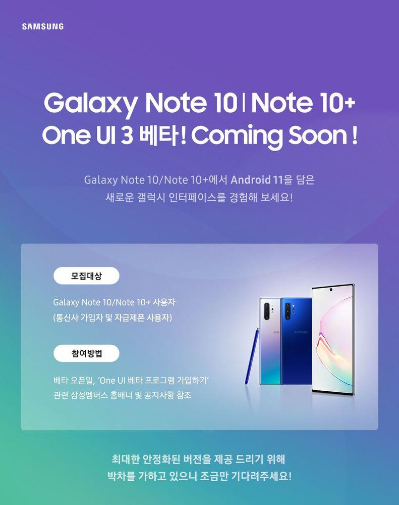 Samsung-Galaxy-Note-10-series-One-UI-3.0-beta-announcement.jpg