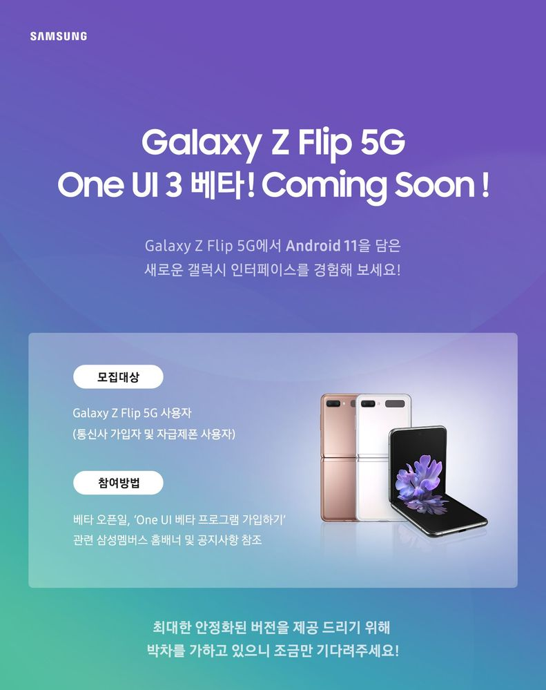 Samsung-Galaxy-Z-Flip-5G-One-UI-3.0-beta-announcement.jpg