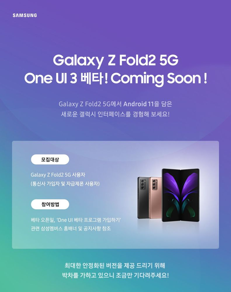 Samsung Galaxy Z Fold 2 One UI 3.0 beta announcement