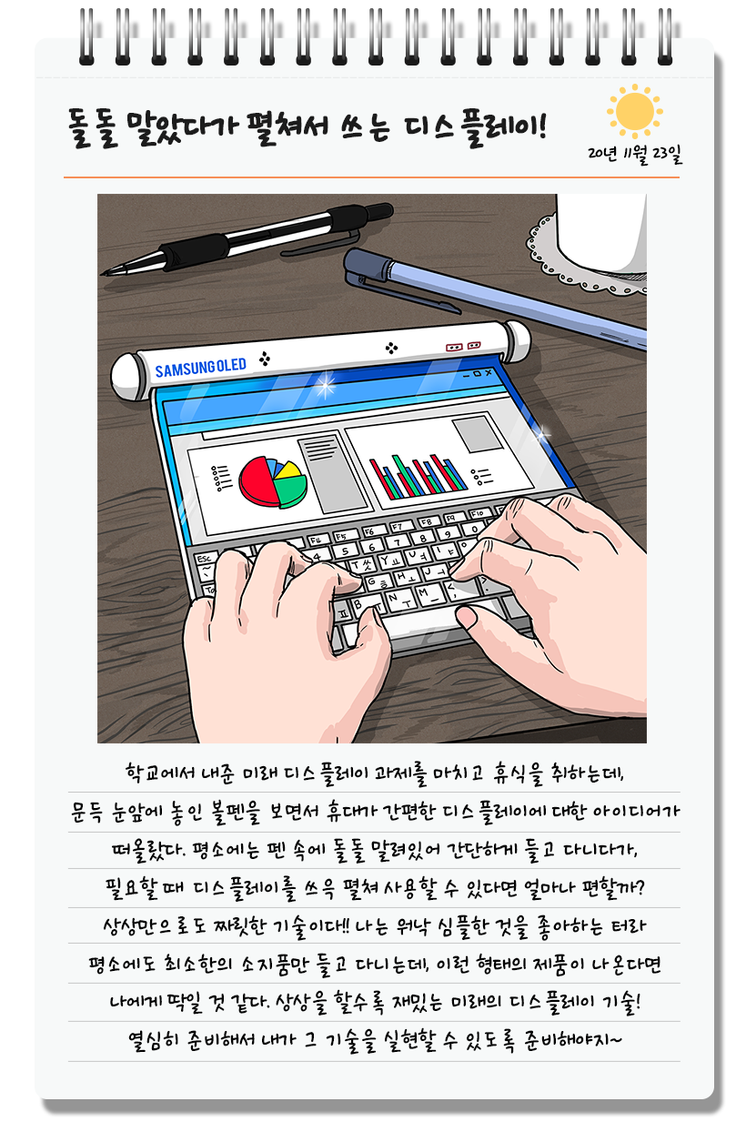 Samsung-display-rollable.png
