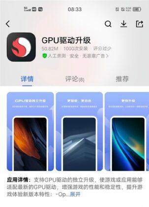 iqoo-gpu-update-1-303x420-1.jpg