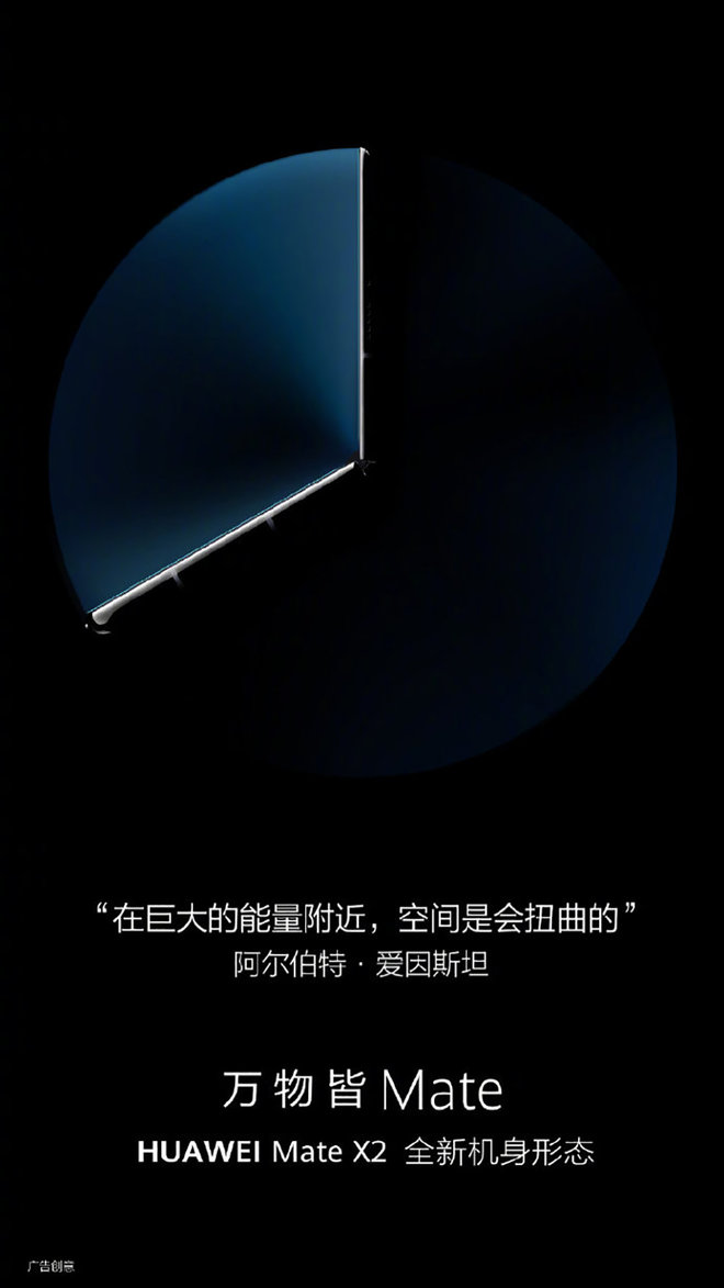 0-news-huawei-mate-x2-teaser-confirms-foldable-screen-is-on-the-inside-this-time-image2-as6heldiko.jpg