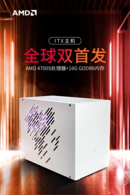 amd-ordinateur-4700s-actualite-overclocking-266x400-1
